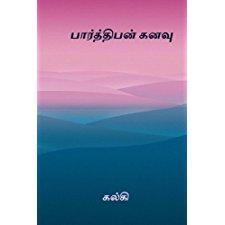 Alai Osai Book